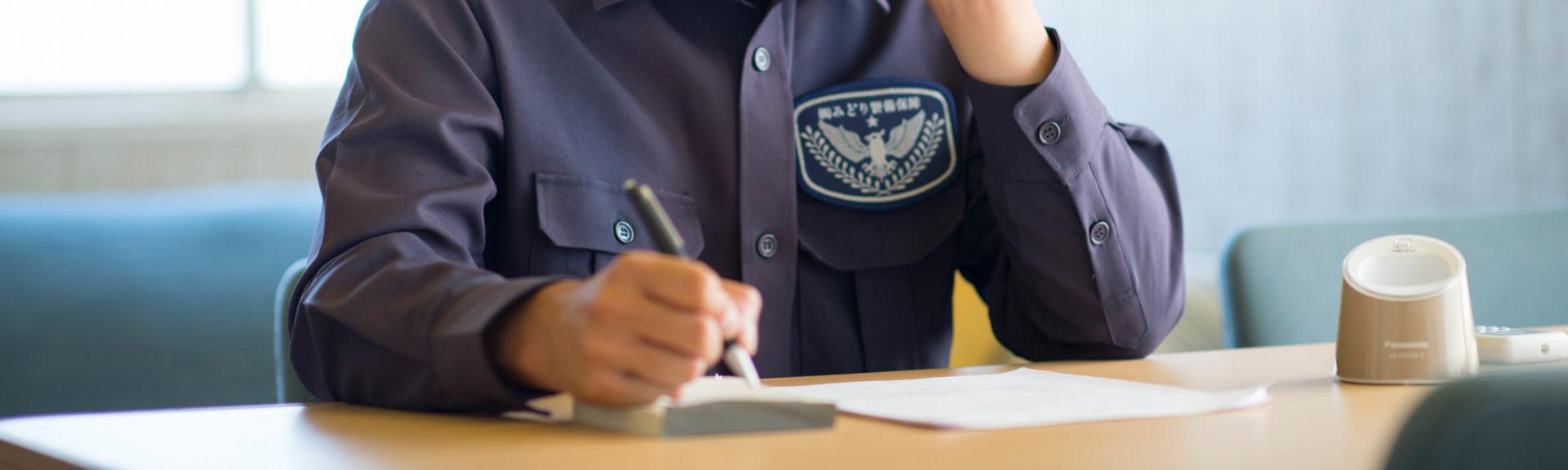 三重県松阪市の警備会社、株式会社みどり警備保障へのお問合わせ